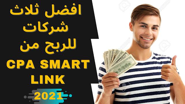 افضل ثلاث شركات للربح من Smart link | الربح من 2021 cpa