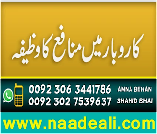 naad_e_ali_dua_for-success_in_business_urdu - https://www.naadeali.com/