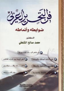 تحميل كتاب فن التحرير العربي : ضوابطه وأنماطه - محمد صالح الشنطي pdf