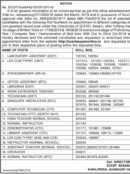 SERT-Assam-Appointment-Various-Posts