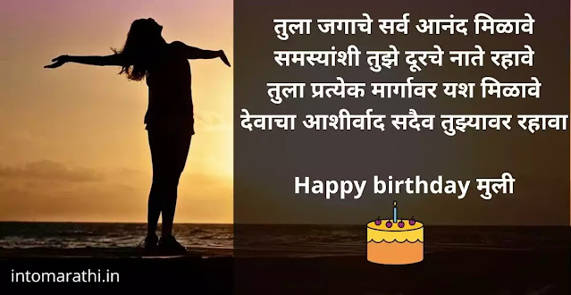 birthday wishes for daughter in marathi