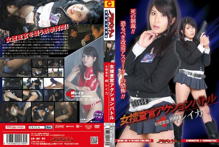 ATHB-30 Feminine Motion Battle – Agen Wanita Reika Misaki