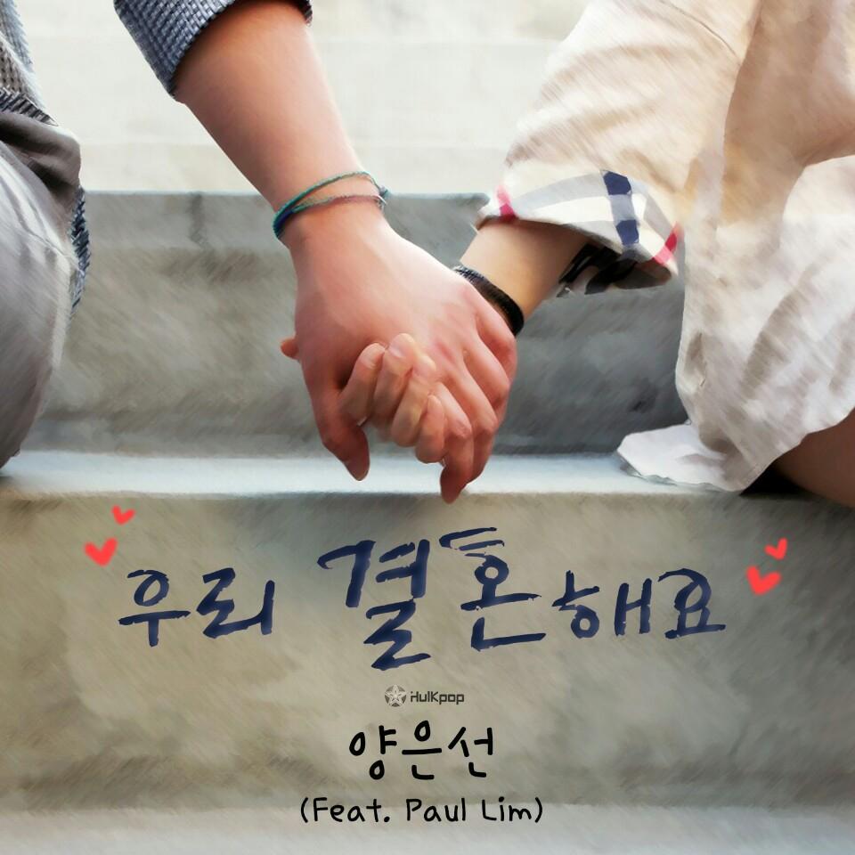 [Single] Yang Eun Sun – We're Getting Married