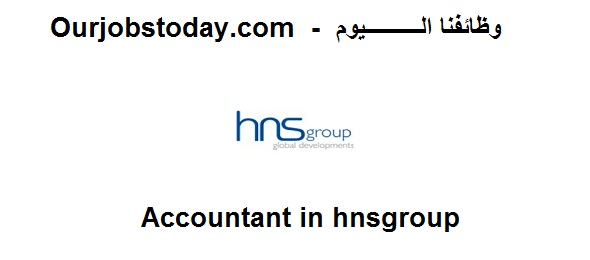 Our Jobs Today Accountant in hnsgroup - وظائف محاسبين لمجموعة hns Group