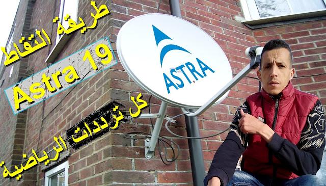 تعرف على قمر استرا Astra 19.2°E وجميع ترددات القنوات الرياضية و طريقة التقاطه 2020