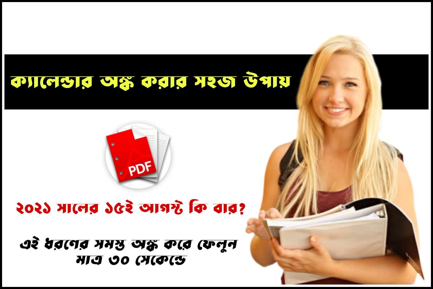 Calendar Math Shortcut Tricks in Bengali PDF || ক্যালেন্ডার অঙ্ক করার সহজ উপায় || Math Shortcut Tricks in Bengali