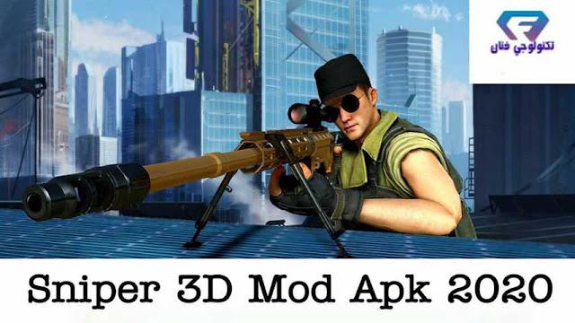 تحميل لعبة القناص سنايبر ثري دي Sniper 3D mod apk 2020 مهكرة للاندرويد