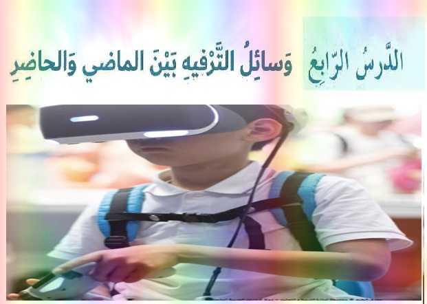 حل درس وسائل الترفيه بين الماضي والحاضر لغة عربية للصف السادس الفصل الثانى 2020