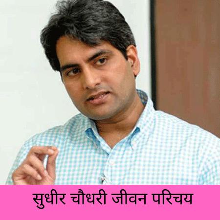 Sudhir Chaudhary Biography in Hindi | सुधीर चौधरी जीवन परिचय