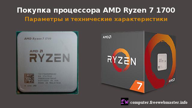 Покупка процессора AMD Ryzen 7 1700. Параметры и технические характеристики.