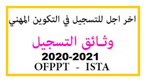 آخر أجل للتسجيل في التكوين المهني 2020-2021 OFPPT