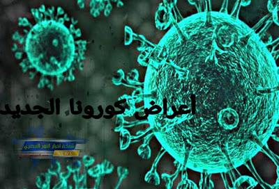 احترس منه.. الموجه الثالثة من فيروس كورونا أعراض فيروس كورونا المستجد . 7 علامات جديدة للإصابة بالفيروس بالتفاصيل