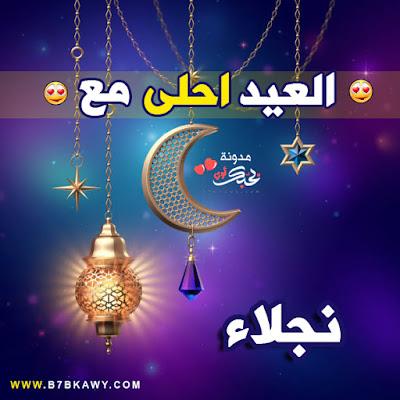 العيد احلى مع نجلاء