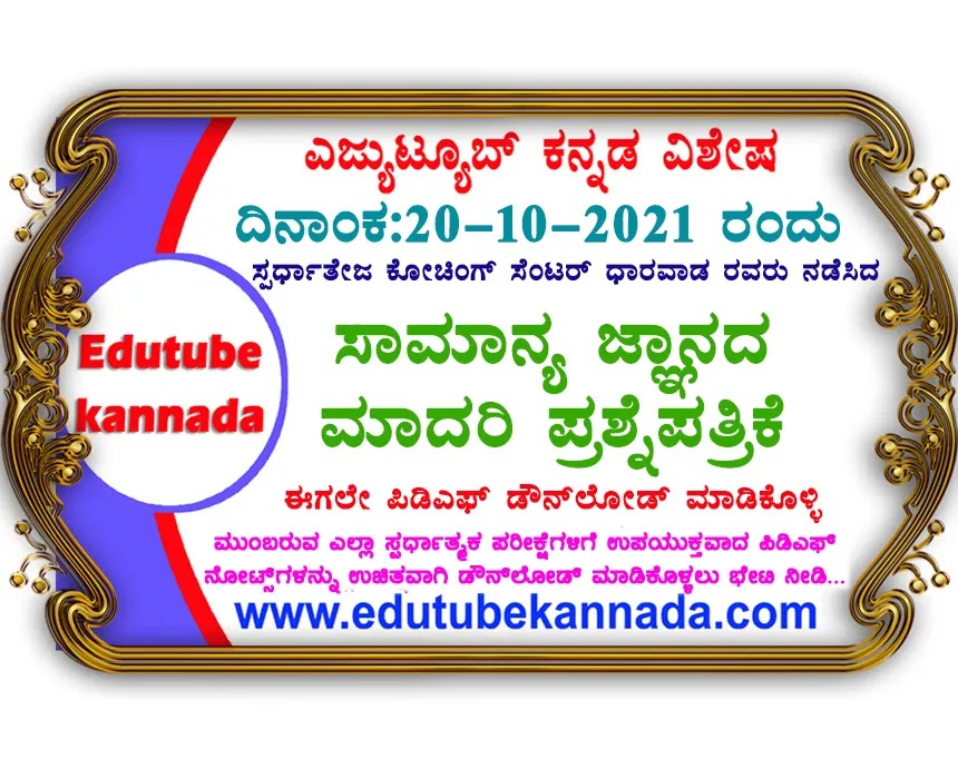 [PDF] Spardha Teja 62 GK Model Question Paper With Answers For All Exams PDF Download Now