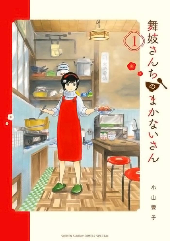 Maiko-san Chi no Makanai-san manga - Aiko Koyama