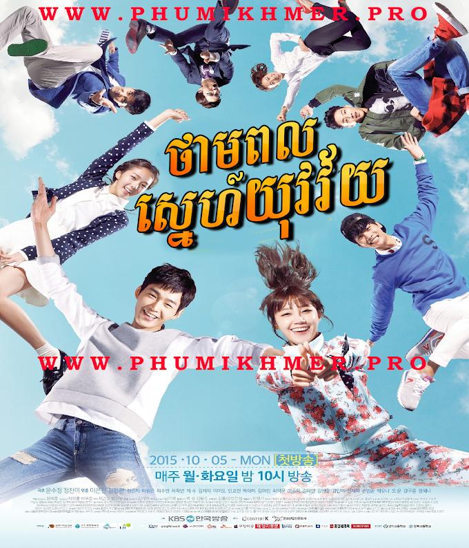 Thampol Sneh YukVeakVey [Ep.01-02]