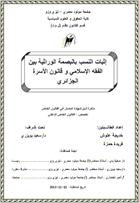 مذكرة ماستر: إثبات النسب بالبصمة الوراثية بين الفقه الإسلامي وقانون الأسرة الجزائري PDF
