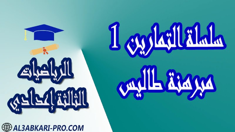 تحميل سلسلة التمارين 1 مبرهنة طاليس - مادة الرياضيات مستوى الثالثة إعدادي تحميل سلسلة التمارين 1 مبرهنة طاليس - مادة الرياضيات مستوى الثالثة إعدادي