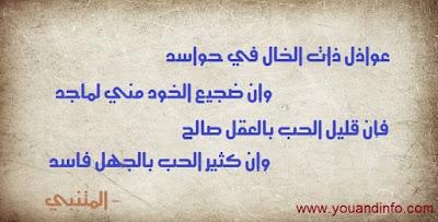 عواذل ذات الخال في حواسد - أبو الطيب المتنبي