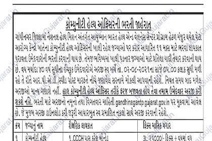 NHM Gandhinagar Recruitment for Community Health Officer Posts 2021