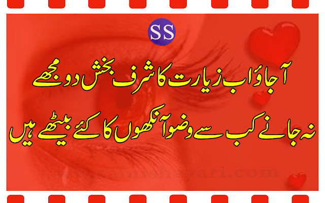 Dard Bhari Chahat Romantic Love Heart Touching Latest Awesome Poetry