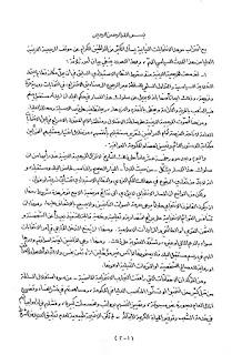 بيان السيد علي السيستاني بشأن الانتخابات