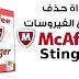 فحص حاسوبك وحذف البرامج الضارة والخبيثة باستعمال الأداة McAfee Stinger