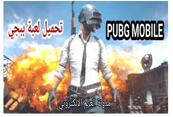 تحميل لعبة ببجي موبايل PUBG MOBILE اخر تحديث جديد 2020