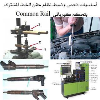 كتاب أساسيات فحص وضبط نظام الحقن المشترك بتحكم كهربائي Common Rail