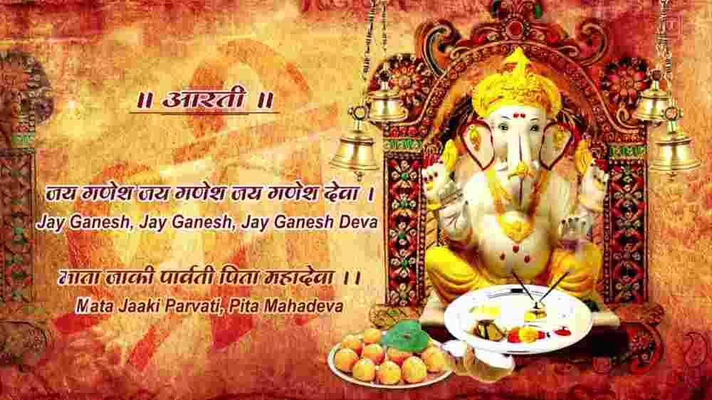 Ganesh Aarti Lyrics