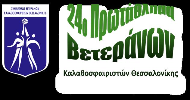 Τα αποτελέσματα των τελευταίων αγώνων στο 24ο πρωτάθλημα του Συνδέσμου Βετεράνων Θεσσαλονίκης