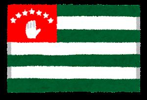 アブハジア共和国の国旗