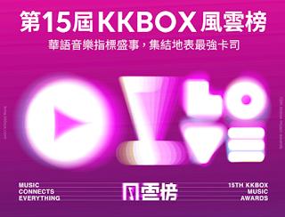 【直播】第15屆 KKBOX 風雲榜 LIVE