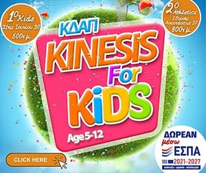 ΚΔΑΠ Kinesis for kids