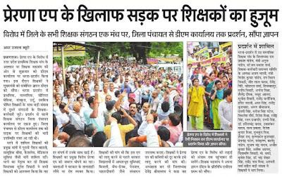 Prerna App के खिलाफ सड़कों पर उतरे शिक्षक, प्रदेश के सभी जिलों में हुआ प्रदर्शन