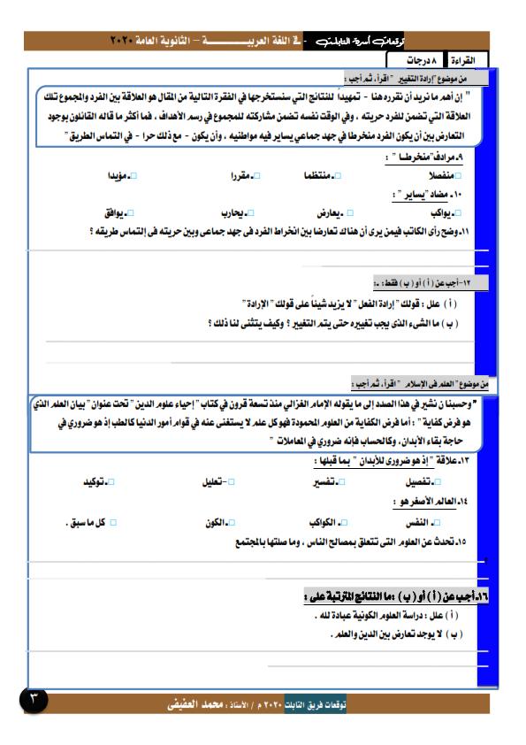 نماذج بوكليت لغة عربية متوقعة للصف الثالث الثانوى 2020 أ/ محمد العفيفي 11_003