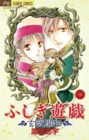 Fushigi Yuugi: Genbu Kaiden Manga
