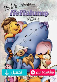 مشاهدة وتحميل فيلم ويني الدبدوب Pooh's Heffalump Movie 2005 مترجم عربي