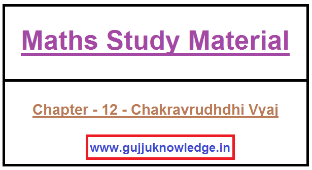 Chapter - 12 - Chakravrudhdhi Vyaj