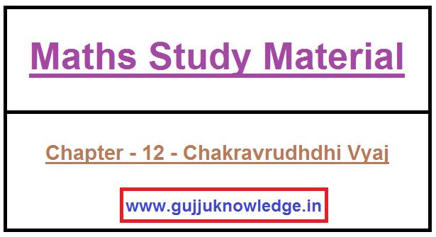 Maths Material In Gujarati PDF File Chapter - 12 - Chakravrudhdhi Vyaj