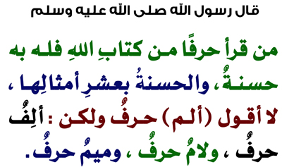 المتبرع(صور) p-quran033c.jpg