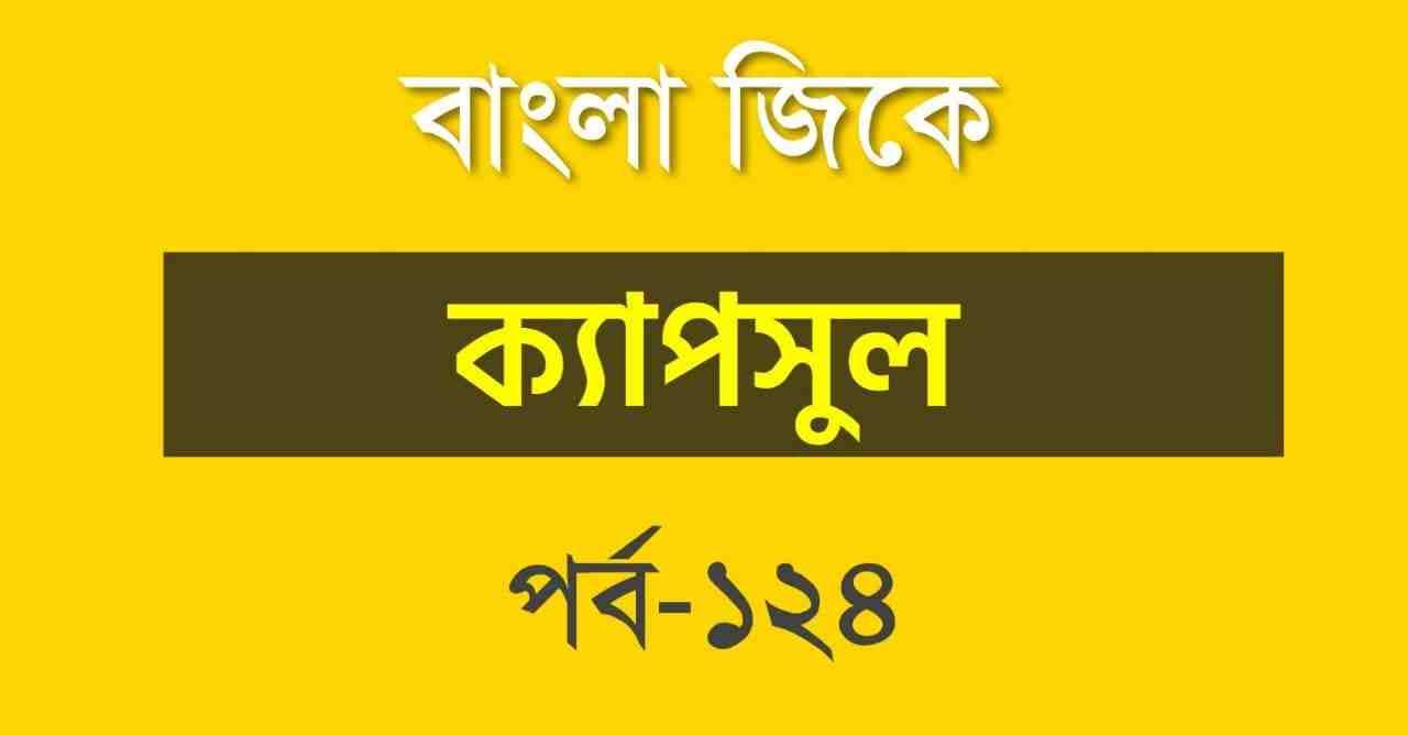 GK Set in Bengali Part-124    জিকে সেট