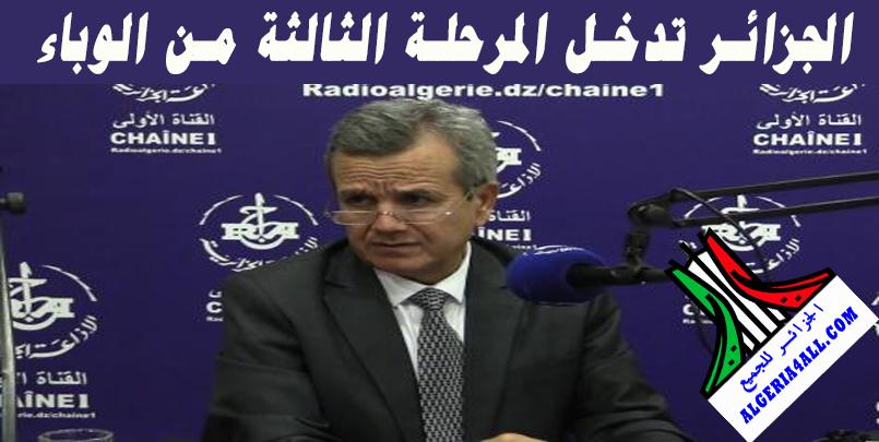 الجزائر المرحلة الثالثة من تفشي فيروس كورونا
