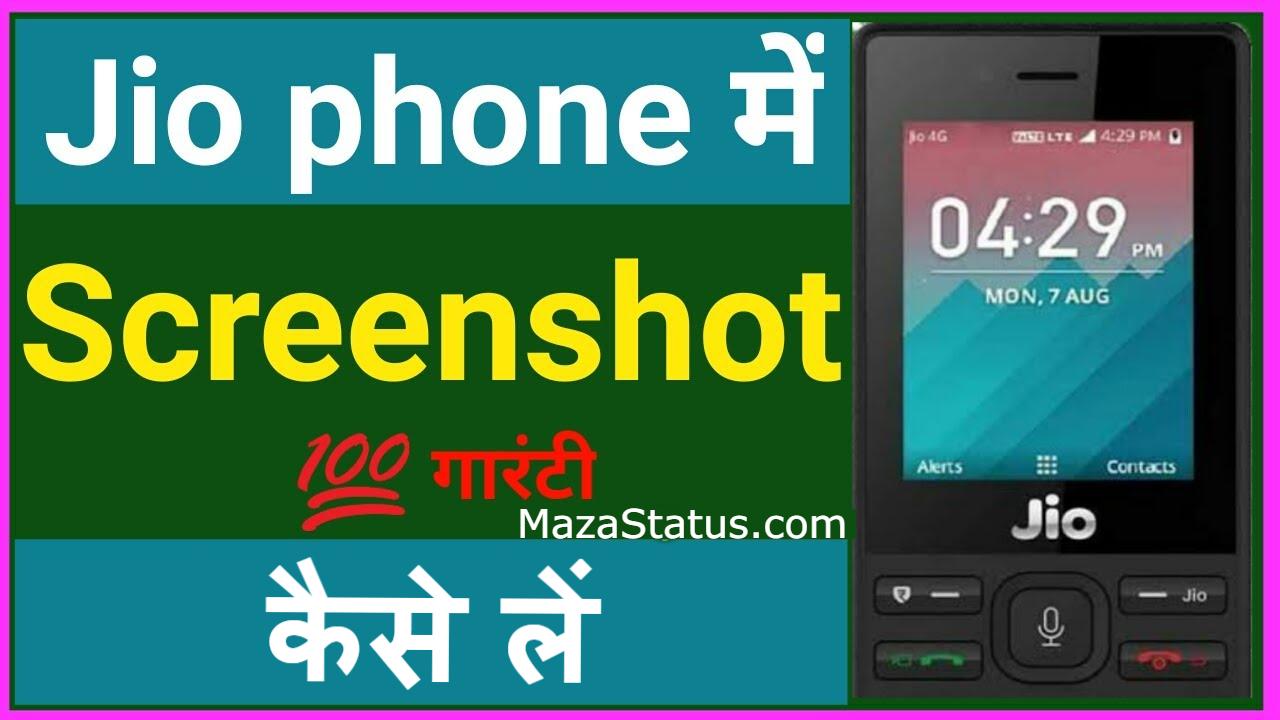 Jio Phone में Screenshot कैसे लें
