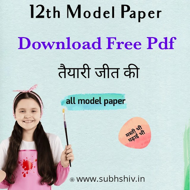 12th Model Paper  Free Download PDF