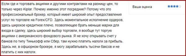 Отзывы о Kiplar