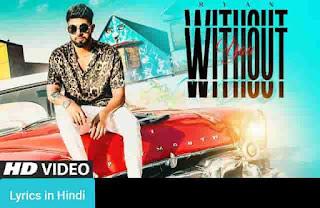 विथाउट यू Without You Lyrics in Hindi | Ryan