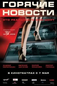 Tv Polícia (2009) Dublado 360p