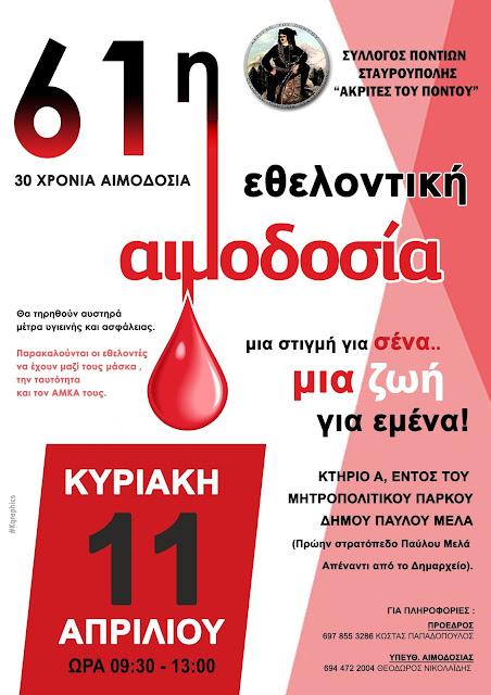 """Εθελοντική αιμοδοσία πραγματοποιούν οι """"Ακρίτες του Πόντου"""""""