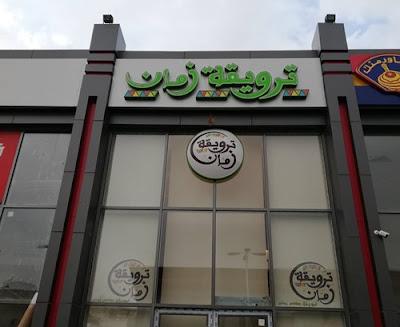 مطعم ترويقة زمان مكة | المنيو وارقام التواصل والعنوان